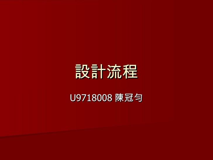 設計流程 U9718008 陳冠勻