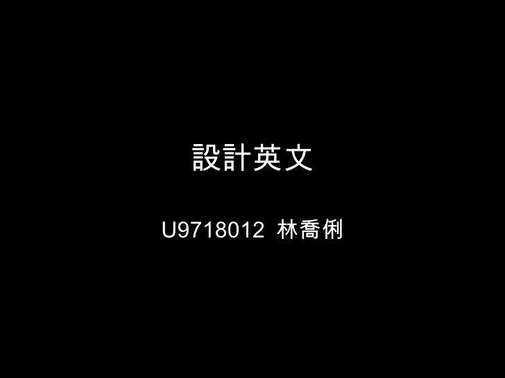 設計英文 U9718012  林喬俐