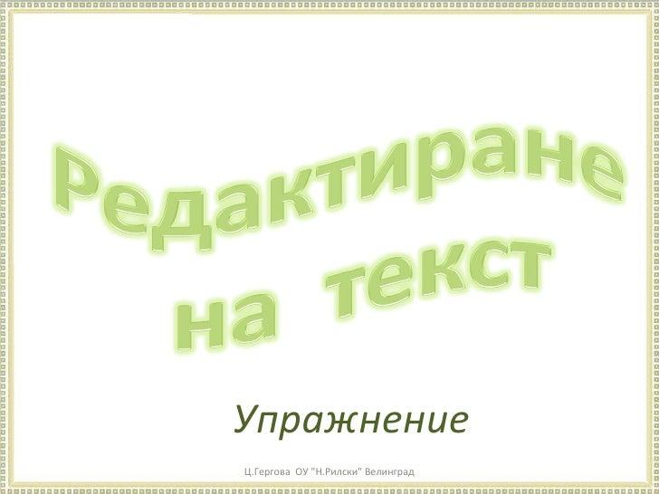 """Ц.Гергова  ОУ """"Н.Рилски"""" Велинград Упражнение"""