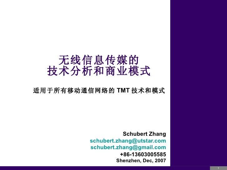 无线信息传媒的 技术分析和商业模式 适用于所有移动通信网络的 TMT 技术和模式 Schubert Zhang [email_address] [email_address] +86-13603005585 Shenzhen, Dec, 2007