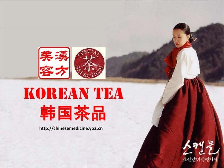 Korean tea<br />韩国茶品<br />http://chinesemedicine.yo2.cn<br />