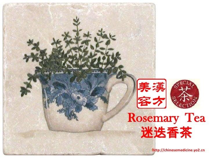 Rosemary Tea<br />迷迭香茶<br />http://chinesemedicine.yo2.cn<br />