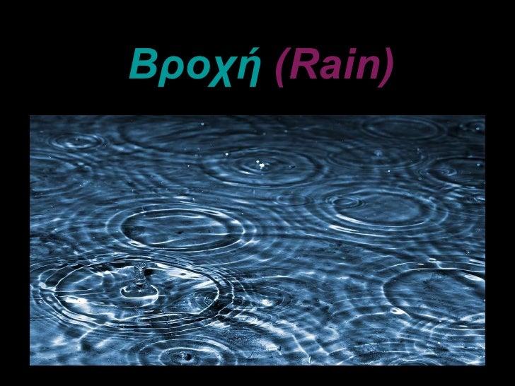 Βροχή   ( Rain)