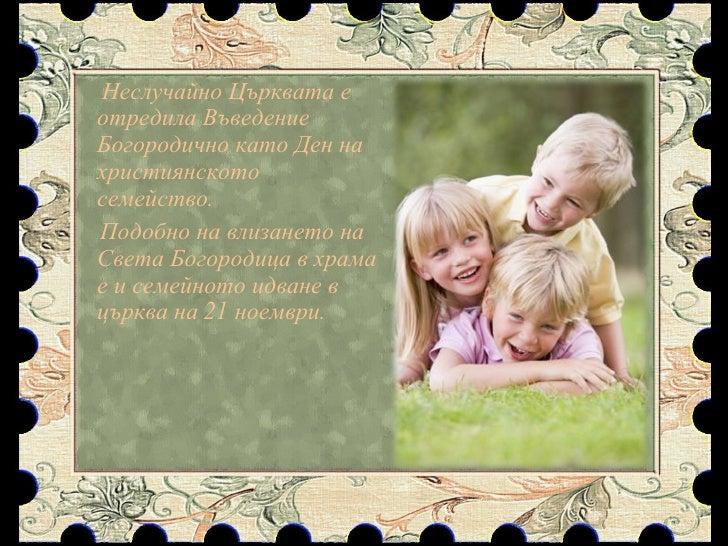 <ul><li>Неслучайно Църквата е отредила Въведение Богородично като Ден на християнското семейство.  </li></ul><ul><li>Подоб...