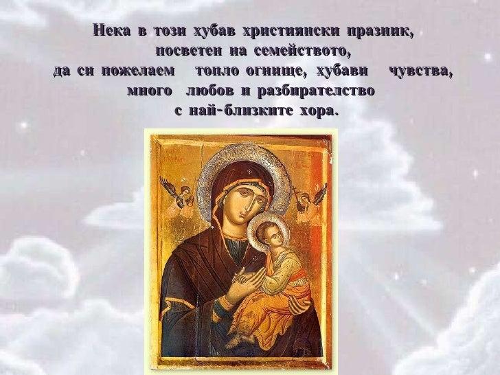 Нека в този хубав християнски празник, посветен на семейството,  да си пожелаем  топло огнище, хубави  чувства, многолюбо...