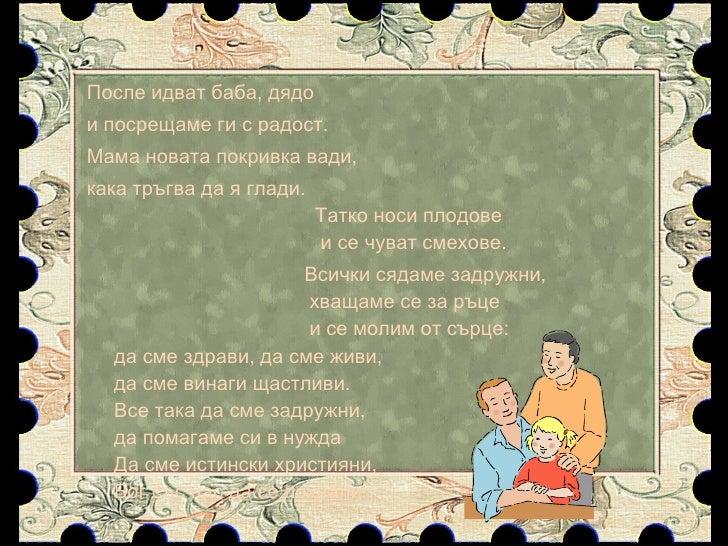<ul><li>После идват баба, дядо </li></ul><ul><li>и посрещаме ги с радост.  </li></ul><ul><li>Мама новата покривка вади,  <...