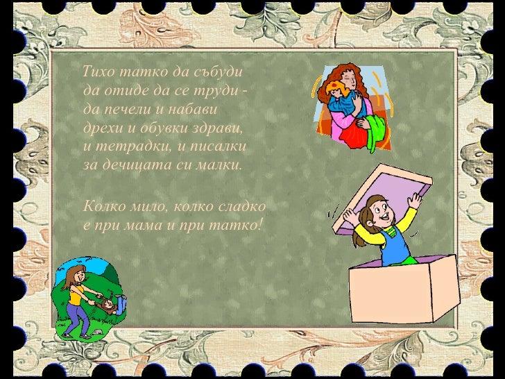 <ul><li>Тихо татко да събуди да отиде да се труди - да печели и набави дрехи и обувки здрави, и тетрадки, и писалки за деч...