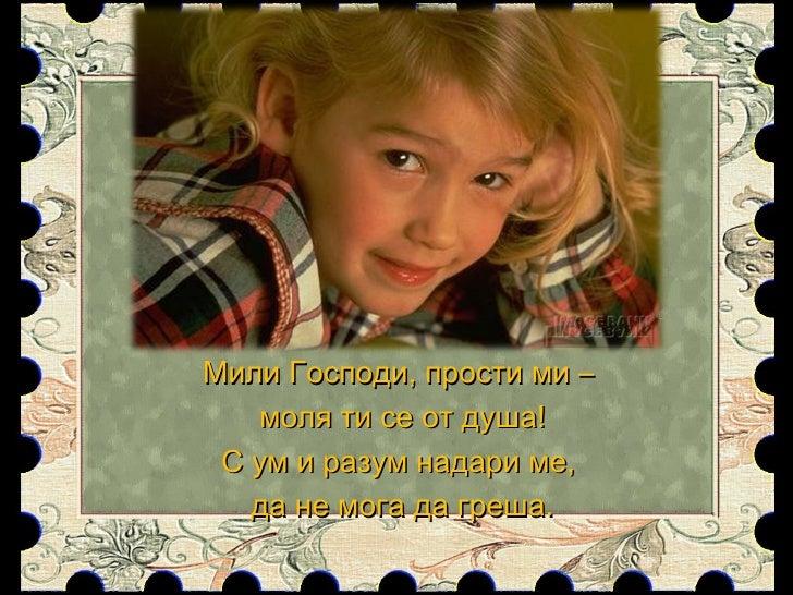 Мили Господи, прости ми –  моля ти се от душа! С ум и разум надари ме,  да не мога да греша.