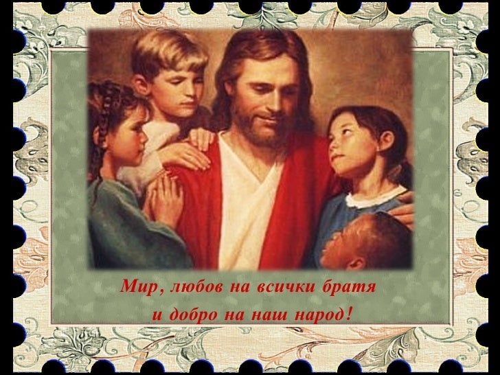 Мир, любов на всички братя  и добро на наш народ!