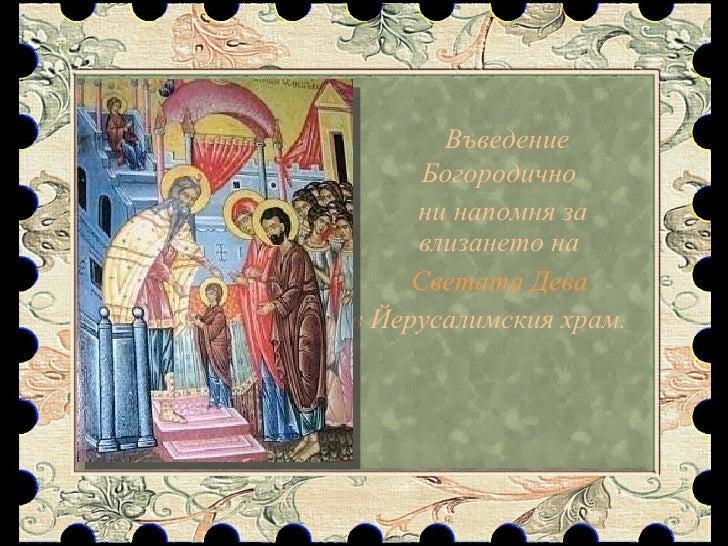 <ul><li>Въведение Богородично  </li></ul><ul><li>ни напомня за влизането на  </li></ul><ul><li>Светата Дева  </li></ul><ul...