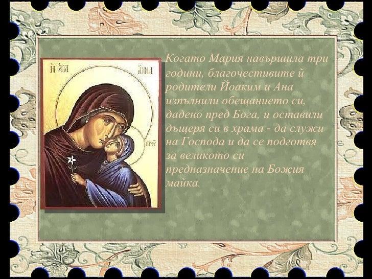 <ul><li>Когато Мария навършила три години, благочестивите й родители Йоаким и Ана изпълнили обещанието си, дадено пред Бог...