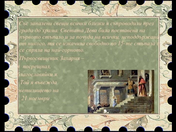<ul><li>Със запалени свещи всички близки я съпроводили през града до храма. Светата Дева била поставена на първото стъпало...