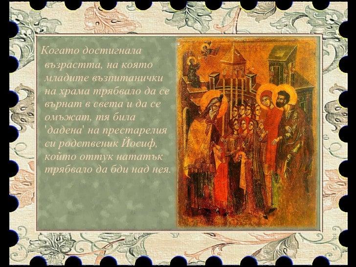 <ul><li>Когато достигнала възрастта, на която младите възпитанички на храма трябвало да се върнат в света и да се омъжат, ...