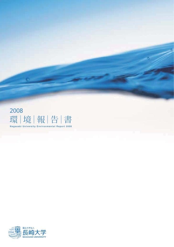 2008  Nagasaki University Environmental Report 2008