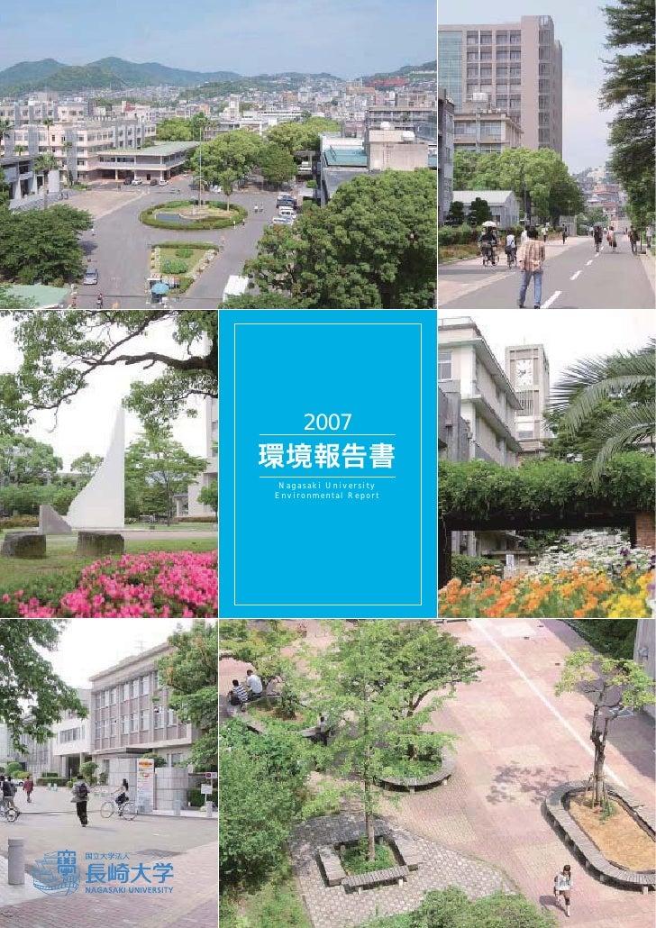 2007   Nagasaki University Environmental Report
