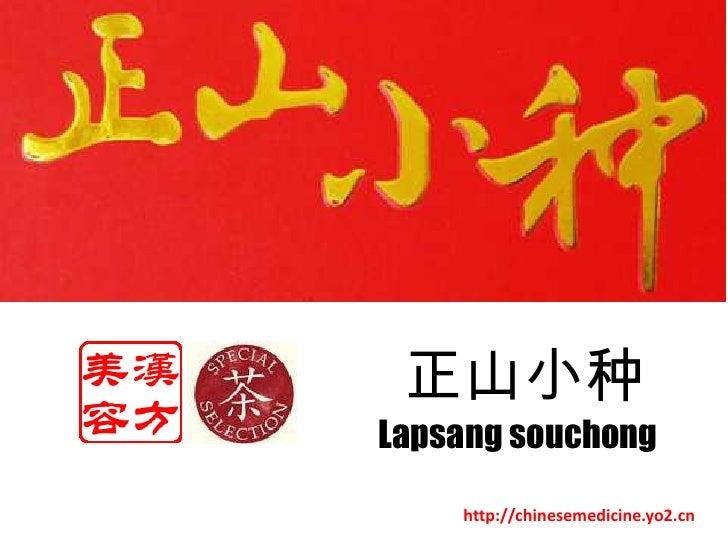 正山小种<br />Lapsangsouchong<br />http://chinesemedicine.yo2.cn<br />