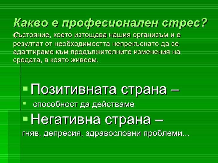 СТРЕС Slide 2