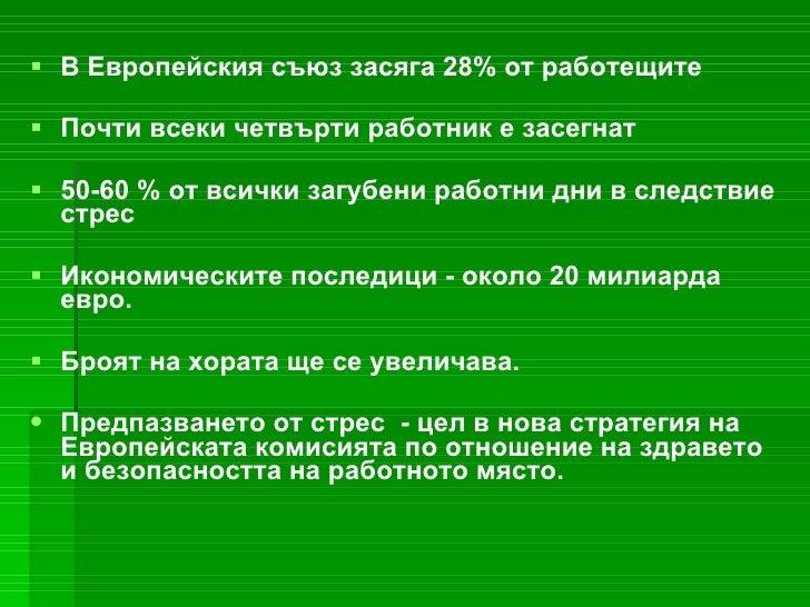 СТРЕС Slide 3