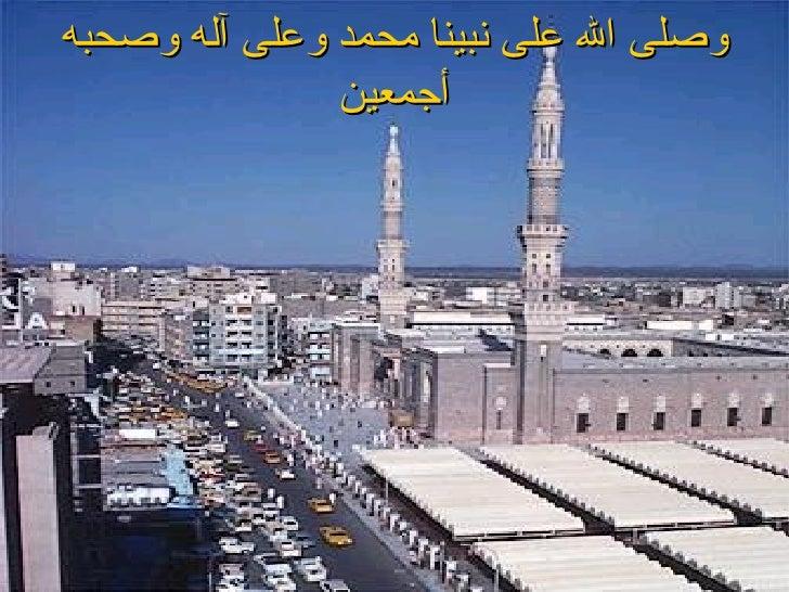 وصلى الله على نبينا محمد وعلى آله وصحبه أجمعين