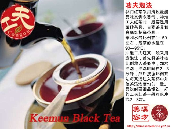 功夫泡法<br />祁门红茶采用清饮最能品味其隽永香气,冲泡工夫红茶时一般要选用紫砂茶具、白瓷茶具和白底红花瓷茶具。<br />茶和水的比例在1:50左右,泡茶的水温在90—95℃。<br />冲泡工夫红茶一般采用壶泡法,首先将茶叶按比例放入茶...