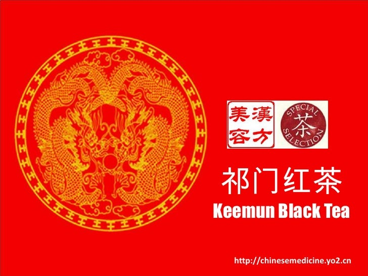 祁门红茶<br />Keemun Black Tea<br />http://chinesemedicine.yo2.cn<br />
