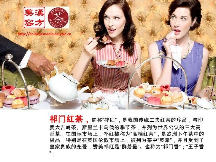 "http://chinesemedicine.yo2.cn<br />祁门红茶,简称""祁红"",是我国传统工夫红茶的珍品,与印度大吉岭茶、斯里兰卡乌伐的季节茶,并列为世界公认的三大高香茶。在国际市场上,祁红被称为""高档红茶"",是欧洲下午茶中的极品..."