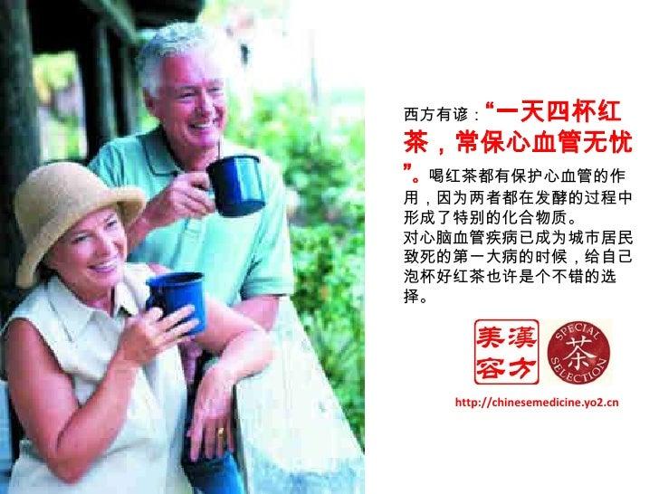 """西方有谚:""""一天四杯红茶,常保心血管无忧""""。喝红茶都有保护心血管的作用,因为两者都在发酵的过程中形成了特别的化合物质。<br />对心脑血管疾病已成为城市居民致死的第一大病的时候,给自己泡杯好红茶也许是个不错的选择。<br />http://c..."""