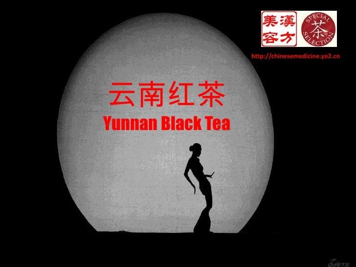 http://chinesemedicine.yo2.cn<br />云南红茶<br />YunnanBlack Tea  <br />