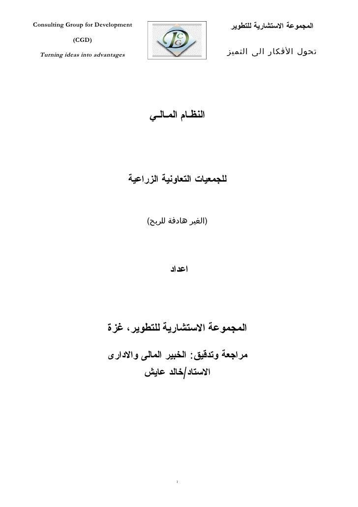 كتب اسواق مالية pdf
