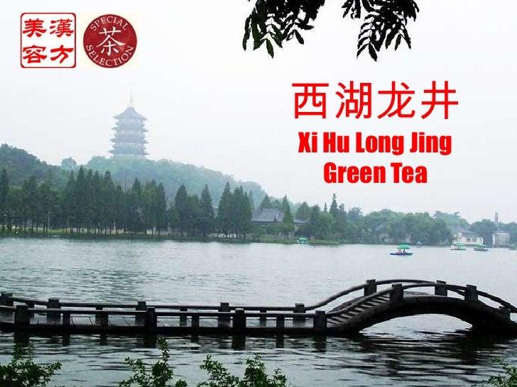 西湖龙井<br />Xi Hu Long Jing     Green Tea<br />
