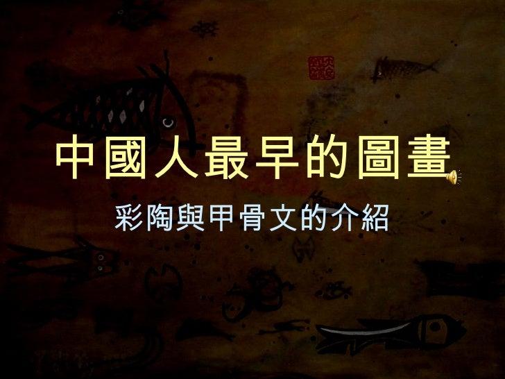 中國人最早的圖畫 彩陶與甲骨文的介紹