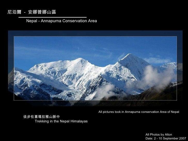 徒步在喜瑪拉雅山脈中 Trekking in the Nepal Himalayas Nepal - Annapurna Conservation Area 尼泊爾  -  安娜普娜山區 All Photos by Alton Date: 2 ...