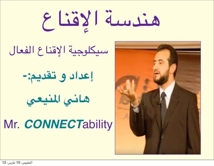 "*#)( ا%$#""ع    (/3210/ ا%$#""ع ا.-,""ل             -:!""#$% إ)#اد و               +,-./210+ ا Mr. CONNECTability12 ،..."