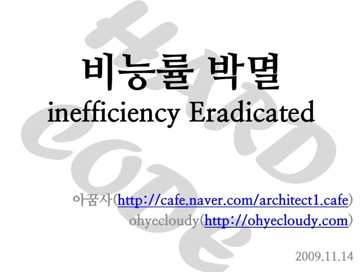 HARD <br />CODE<br />비능률 박멸inefficiency Eradicated<br />아꿈사(http://cafe.naver.com/architect1.cafe)<br />ohyecloudy(http://...