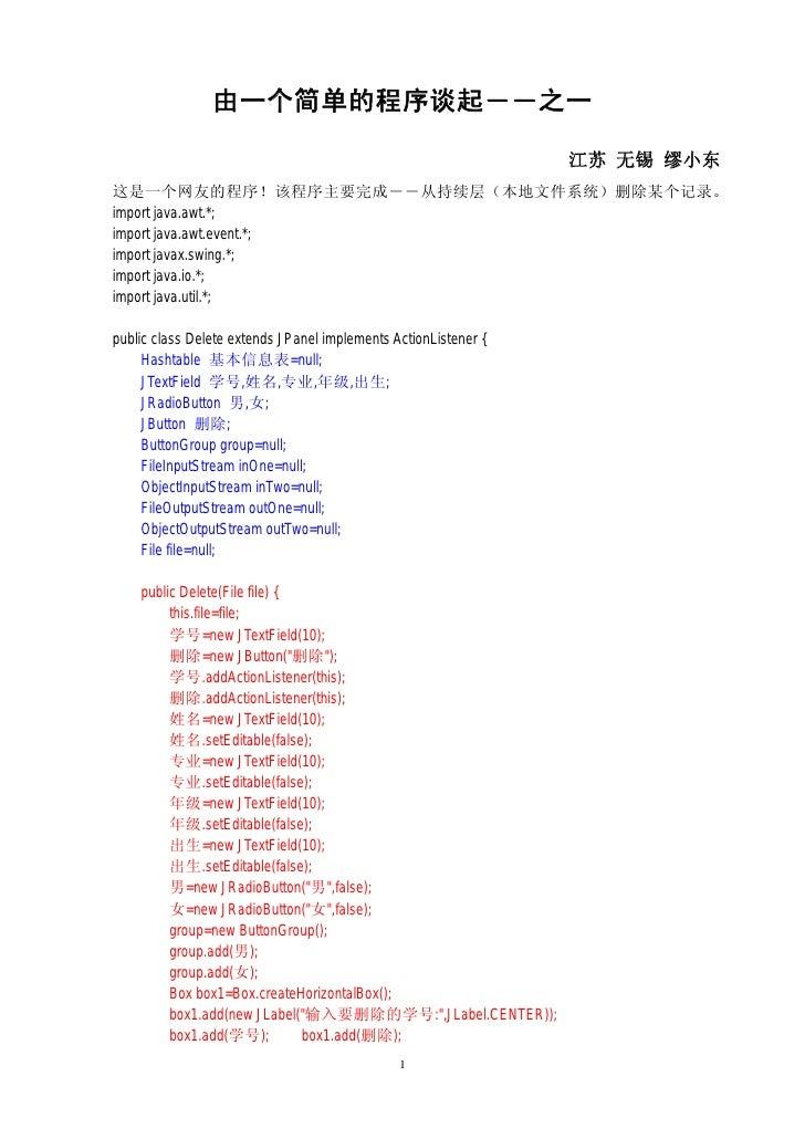 由一个简单的程序谈起――之一                                                                   江苏 无锡 缪小东 这是一个网友的程序!该程序主要完成――从持续层(本地文件系统)...