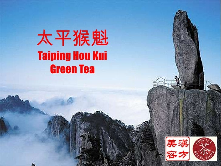 太平猴魁<br />TaipingHouKui<br />Green Tea<br />
