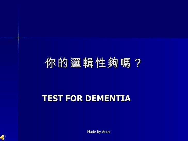你的邏輯性夠嗎? TEST FOR DEMENTIA