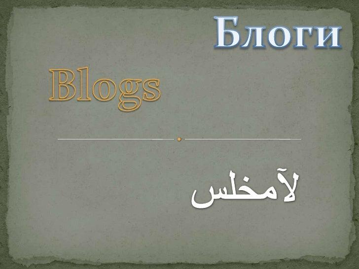 БлогиBlogsلآمخلس<br />