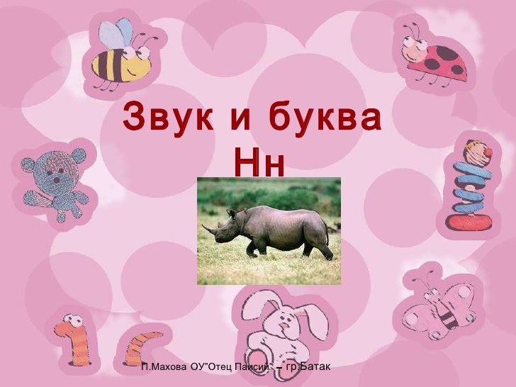 "Звук и буква Нн П.Махова   ОУ""Отец Паисий""  –  гр.Батак"