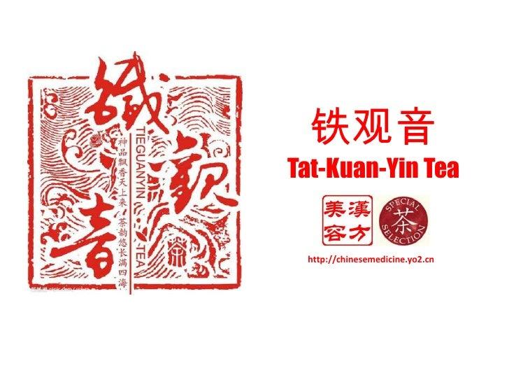 铁观音<br />Tat-Kuan-Yin Tea<br />http://chinesemedicine.yo2.cn<br />