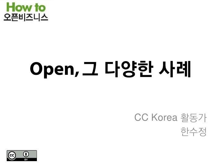 그 다양한 사례     CC Korea 활동가             한수정