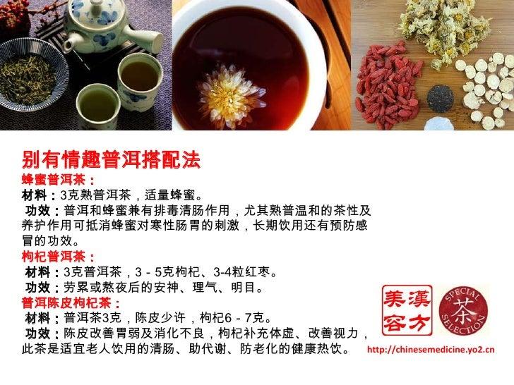 别有情趣普洱搭配法<br />蜂蜜普洱茶:<br />材料:3克熟普洱茶,适量蜂蜜。<br />功效:普洱和蜂蜜兼有排毒清肠作用,尤其熟普温和的茶性及养护作用可抵消蜂蜜对寒性肠胃的刺激,长期饮用还有预防感冒的功效。  <br />枸杞普洱茶:...