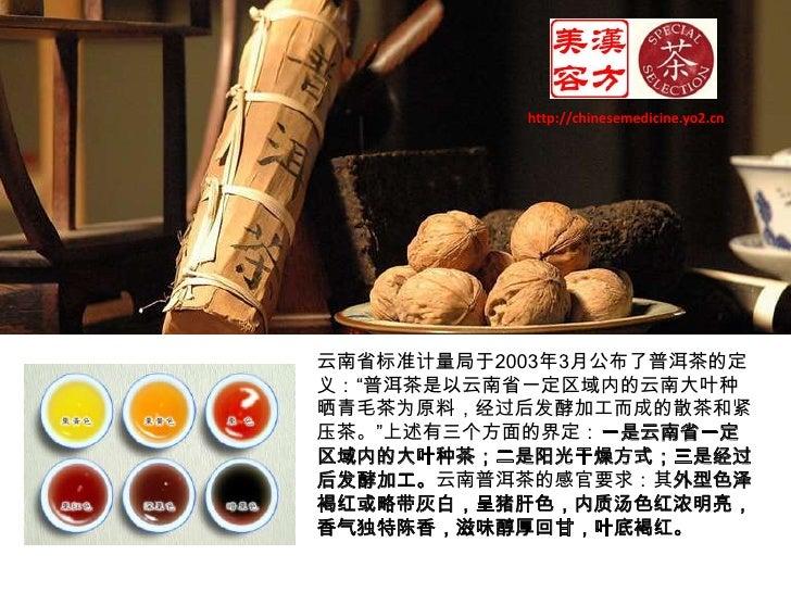 普洱茶 Slide 2