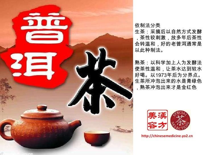 普洱茶 Slide 3