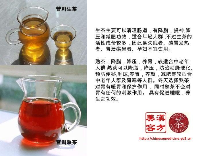 普洱生茶<br />生茶主要可以清理肠道,有降脂,提神,降压和减肥功效,适合年轻人群 ,不过生茶的活性成份较多,因此易失眠者、感冒发热者、胃溃疡患者、孕妇不宜饮用。<br />熟茶:降脂,降压,养胃,较适合中老年人群 熟茶可以降脂,降压,防治动...