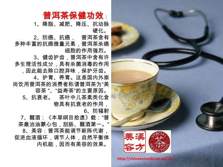 普洱茶保健功效:<br />  1、降脂、减肥、降压、抗动脉硬化。<br />  2、防癌、抗癌, 普洱茶含有多种丰富的抗癌微量元素,普洱茶杀癌细胞的作用强烈。<br />  3、健齿护齿,普洱茶中含有许多生理活性成分,具有杀菌消毒的作用,因此...