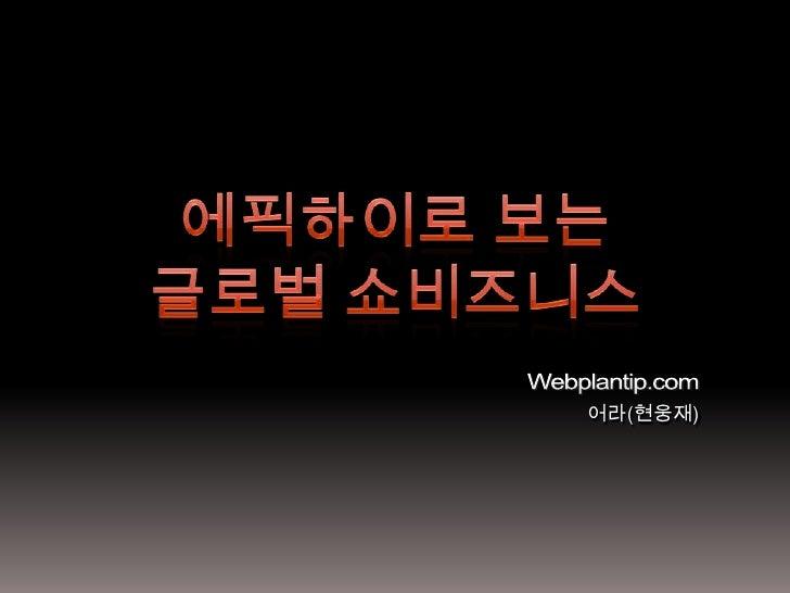 트위터 기반의 <br />온라인 브랜딩 전략<br />Webplantip.com<br />어라(현웅재)<br />