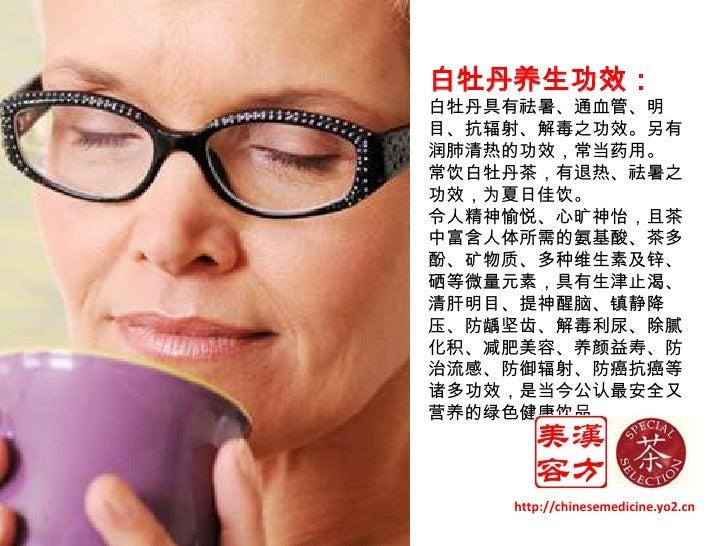 白牡丹养生功效:<br />白牡丹具有祛暑、通血管、明目、抗辐射、解毒之功效。另有润肺清热的功效,常当药用。<br />常饮白牡丹茶,有退热、祛暑之功效,为夏日佳饮。<br />令人精神愉悦、心旷神怡,且茶中富含人体所需的氨基酸、茶多酚、矿物质...