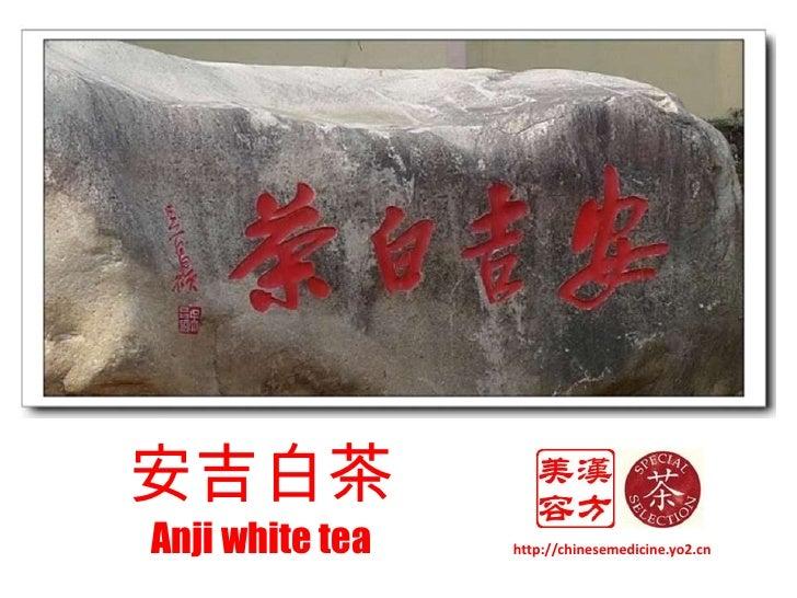 安吉白茶<br />Anji white tea<br />http://chinesemedicine.yo2.cn<br />