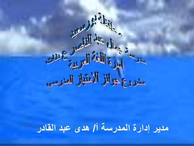 أ المدرسة إدارة مدير/القادر عبد هدى